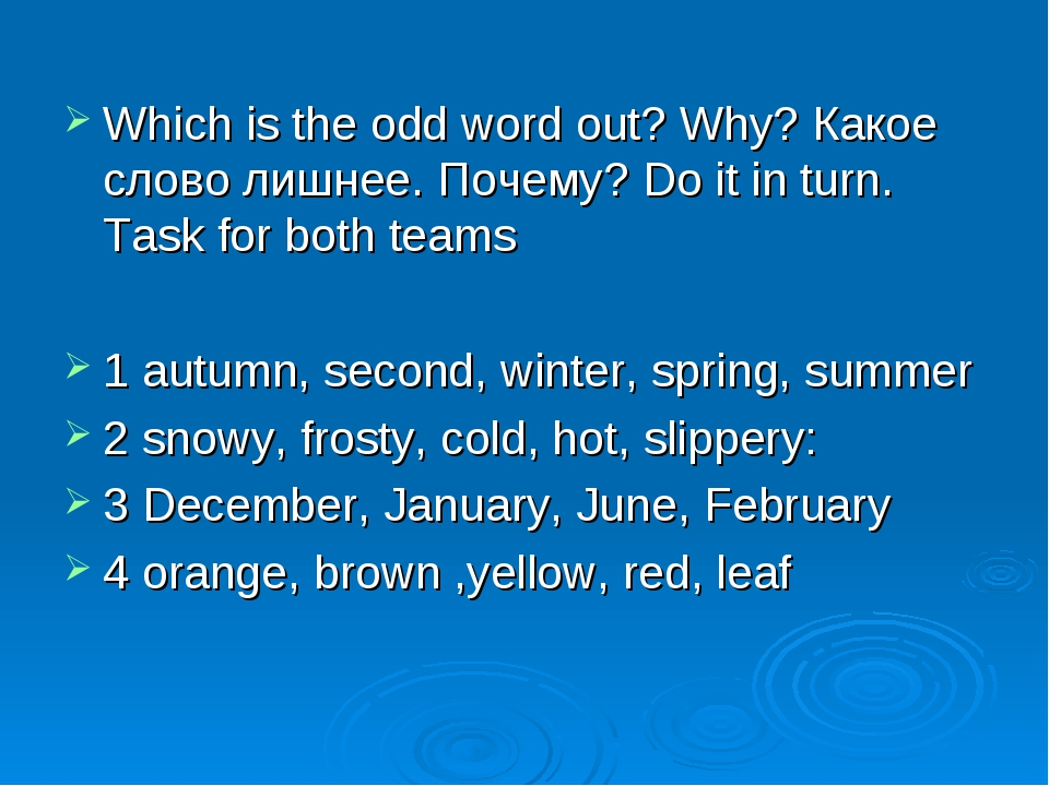 Which is the odd word out? Why? Какое слово лишнее. Почему? Do it in turn. Ta...