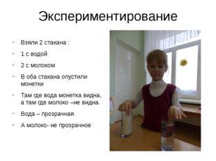 Экспериментирование Взяли 2 стакана : 1 с водой 2 с молоком В оба стакана опу