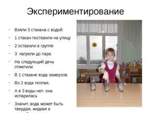 Экспериментирование Взяли 3 стакана с водой: 1 стакан поставили на улицу 2 ос