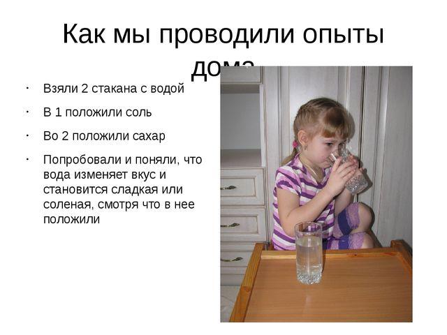Как мы проводили опыты дома Взяли 2 стакана с водой В 1 положили соль Во 2 по...