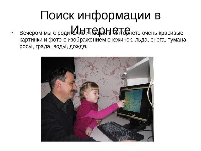Поиск информации в Интернете Вечером мы с родителями нашли в Интернете очень...