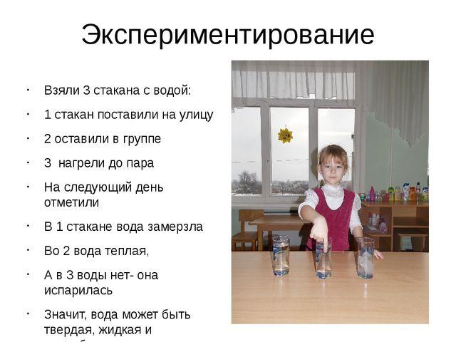 Экспериментирование Взяли 3 стакана с водой: 1 стакан поставили на улицу 2 ос...