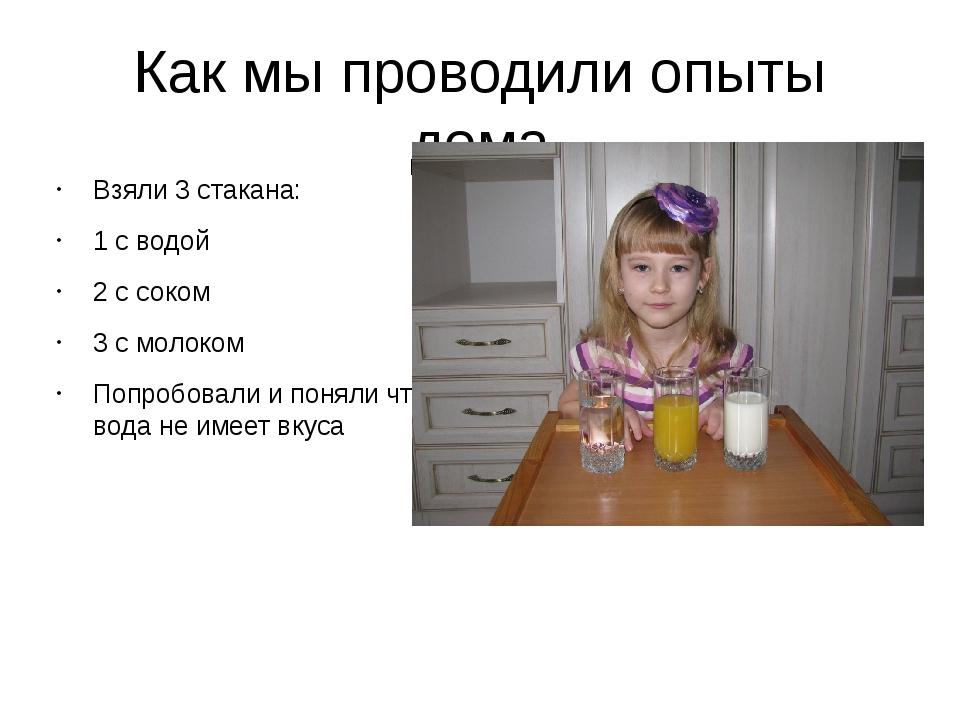 Как мы проводили опыты дома Взяли 3 стакана: 1 с водой 2 с соком 3 с молоком...