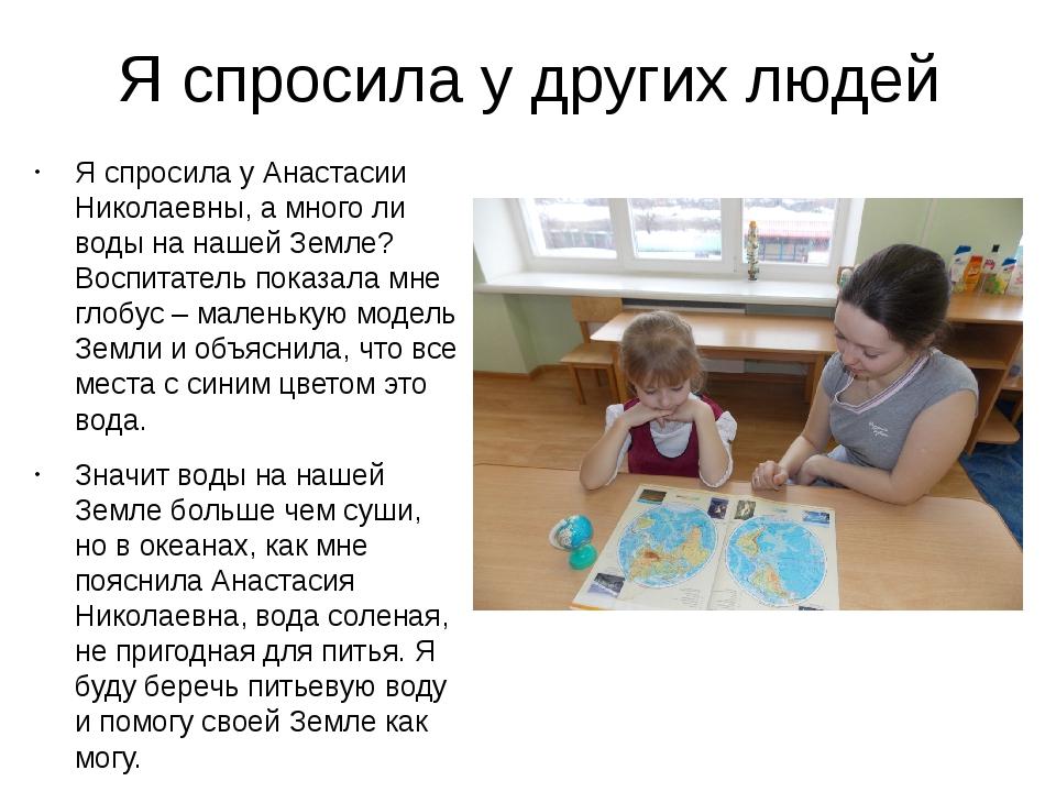 Я спросила у других людей Я спросила у Анастасии Николаевны, а много ли воды...
