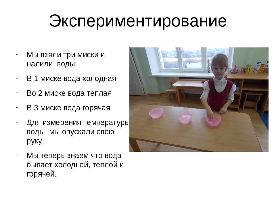 Экспериментирование Мы взяли три миски и налили воды: В 1 миске вода холодная...