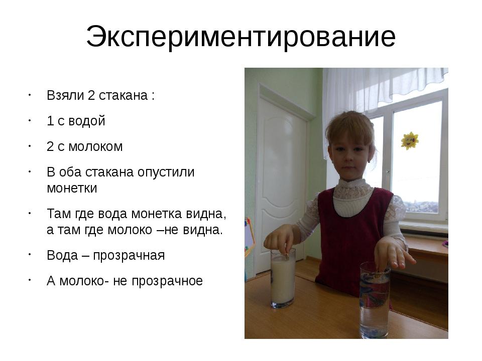 Экспериментирование Взяли 2 стакана : 1 с водой 2 с молоком В оба стакана опу...