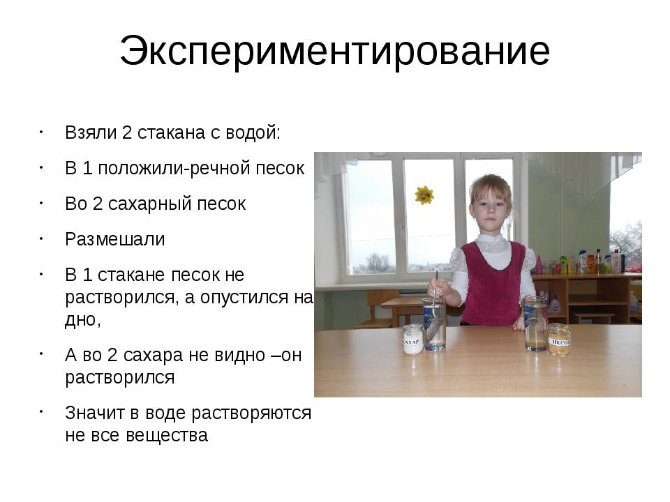 Экспериментирование Взяли 2 стакана с водой: В 1 положили-речной песок Во 2 с...