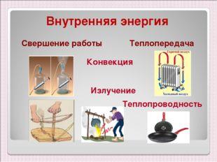 Внутренняя энергия Свершение работы Теплопроводность Теплопередача Конвекция