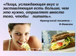 «Пища, услаждающая вкус и заставляющая есть больше, чем это нужно, отравляет