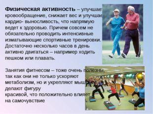 Физическая активность – улучшает кровообращение, снижает вес и улучшает карди