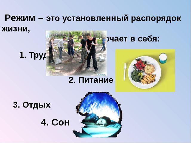 1. Труд 2. Питание Режим – это установленный распорядок жизни, который включ...
