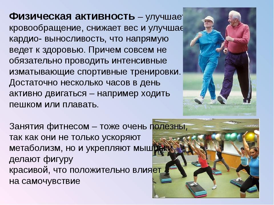 Физическая активность – улучшает кровообращение, снижает вес и улучшает карди...
