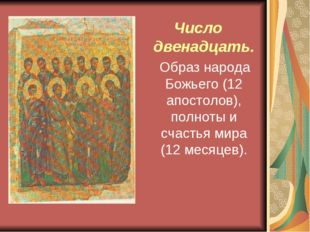Число двенадцать. Образ народа Божьего (12 апостолов), полноты и счастья мира