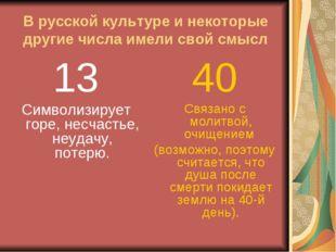В русской культуре и некоторые другие числа имели свой смысл 13 Символизирует