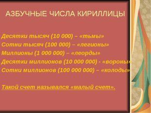 АЗБУЧНЫЕ ЧИСЛА КИРИЛЛИЦЫ Десятки тысяч (10 000) – «тьмы» Сотни тысяч (100 000