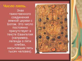 Число пять. Знак таинственного соединения земной церкви с Богом. Это число по
