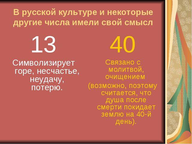 В русской культуре и некоторые другие числа имели свой смысл 13 Символизирует...