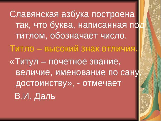 Славянская азбука построена так, что буква, написанная под титлом, обозначает...