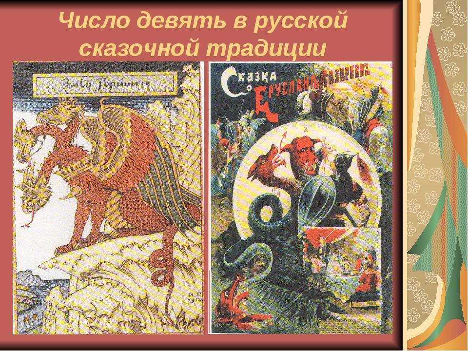 Число девять в русской сказочной традиции