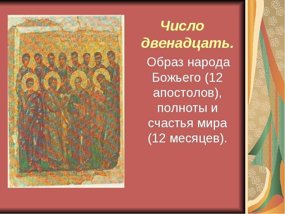 Число двенадцать. Образ народа Божьего (12 апостолов), полноты и счастья мира...