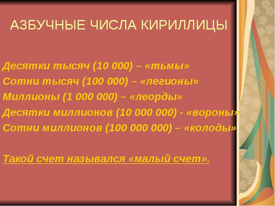 АЗБУЧНЫЕ ЧИСЛА КИРИЛЛИЦЫ Десятки тысяч (10 000) – «тьмы» Сотни тысяч (100 000...