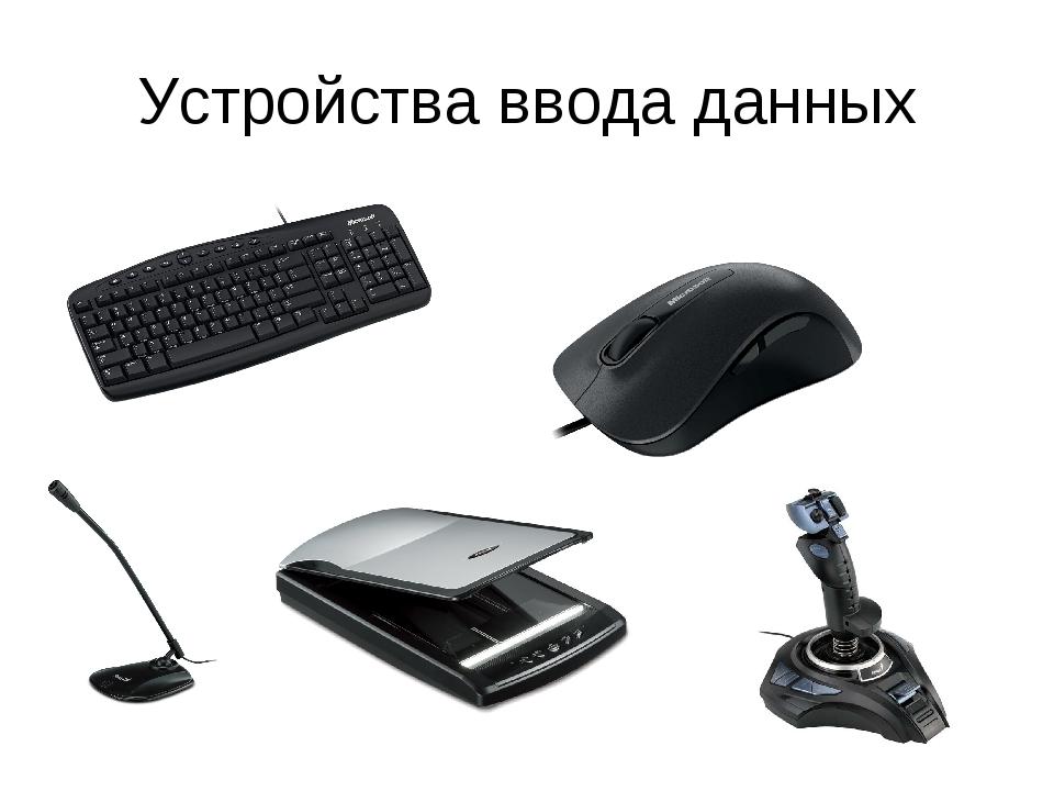 Устройства ввода данных