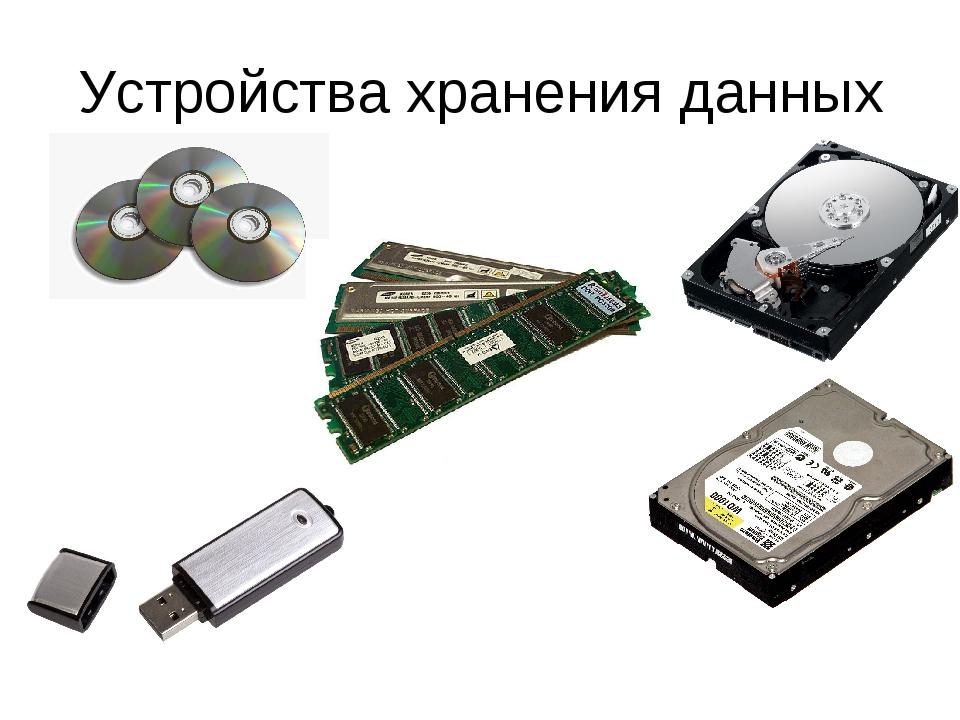 Устройства хранения данных