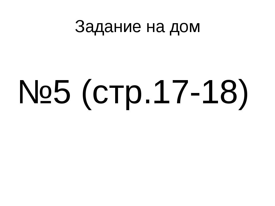 Задание на дом №5 (стр.17-18)