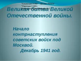 Великая битва Великой Отечественной войны. Начало контрнаступления советских