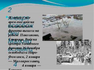 2 января освобожден Малоярославец, 4 января — Боровск. К этому же времени вой