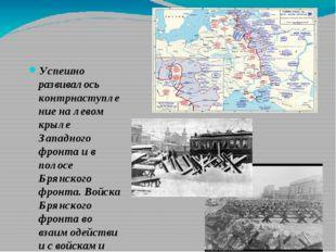 Успешно развивалось контрнаступление на левом крыле Западного фронта и в пол