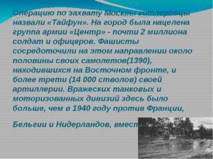 Операцию по захвату Москвы гитлеровцы назвали «Тайфун». На город была нацелен