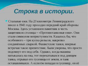 Строка в истории. Стальные ежи. На 23 километре Ленинградского шоссе в 1941 г