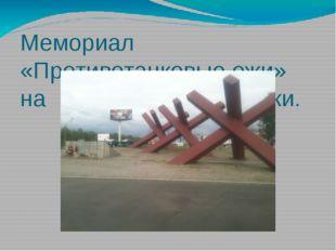 Мемориал «Противотанковые ежи» на въезде в город Химки.