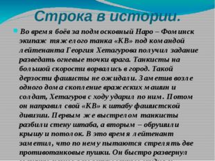 Строка в истории. Во время боёв за подмосковный Наро – Фоминск экипаж тяжелог