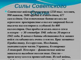 Силы Советского Союза. Советские войска имели около 1250 тыс. человек, 990 та