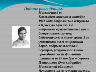 Подвиг разведчицы. Москвичка Зоя Космодемьянская в октябре 1941 года добровол