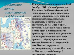 Советское контр -наступление под Москвой. Контрнаступление началось 5—6 декаб