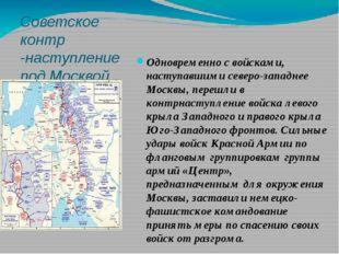 Советское контр -наступление под Москвой. Одновременно с войсками, наступавши