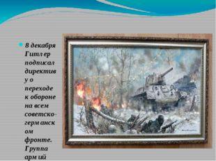 8 декабря Гитлер подписал директиву о переходе к обороне на всем советско-ге