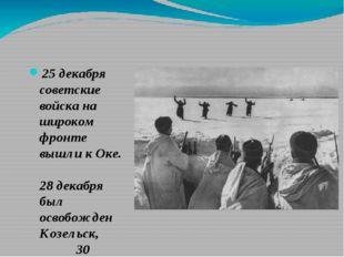 25 декабря советские войска на широком фронте вышли к Оке. 28 декабря был ос