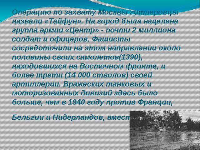 Операцию по захвату Москвы гитлеровцы назвали «Тайфун». На город была нацелен...