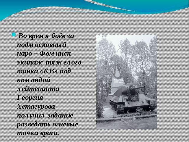 Во время боёв за подмосковный наро – Фоминск экипаж тяжелого танка «КВ» под...