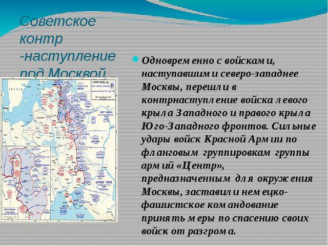 Советское контр -наступление под Москвой. Одновременно с войсками, наступавши...