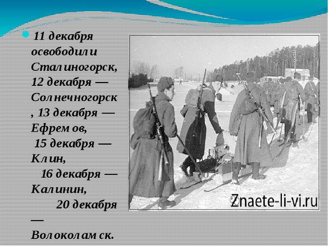 11 декабря освободили Сталиногорск, 12 декабря — Солнечногорск, 13 декабря —...