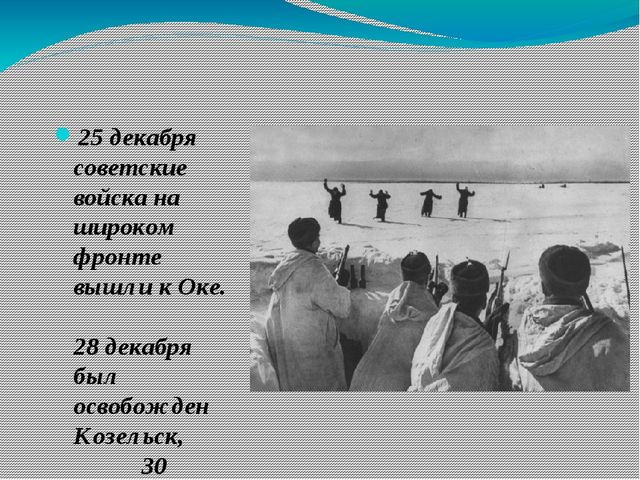 25 декабря советские войска на широком фронте вышли к Оке. 28 декабря был ос...