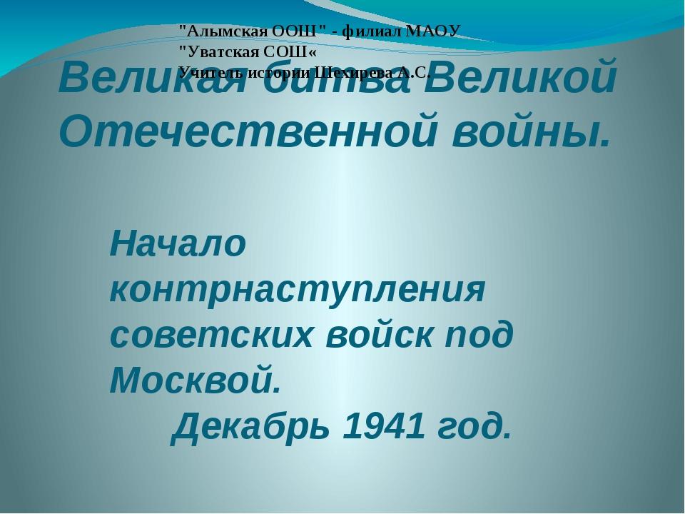 Великая битва Великой Отечественной войны. Начало контрнаступления советских...