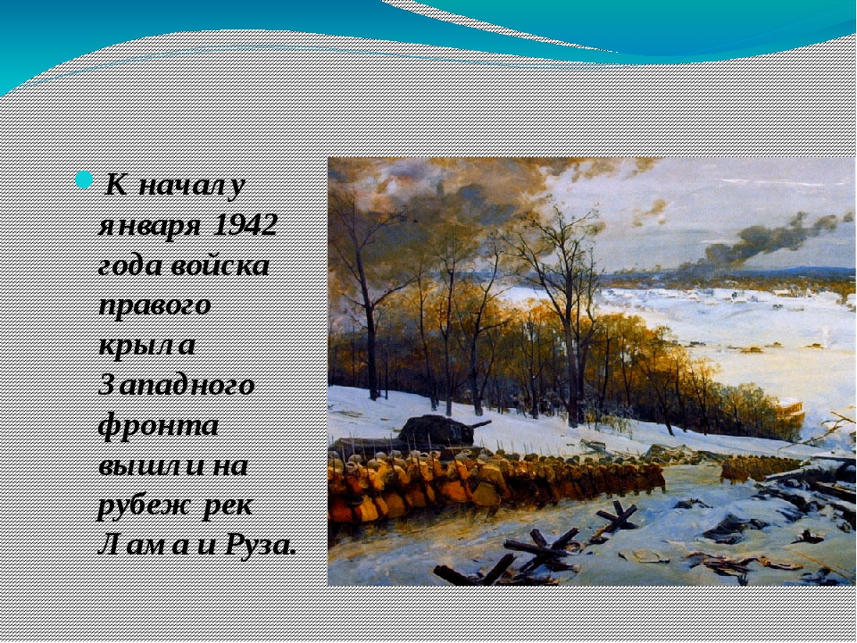 К началу января 1942 года войска правого крыла Западного фронта вышли на руб...