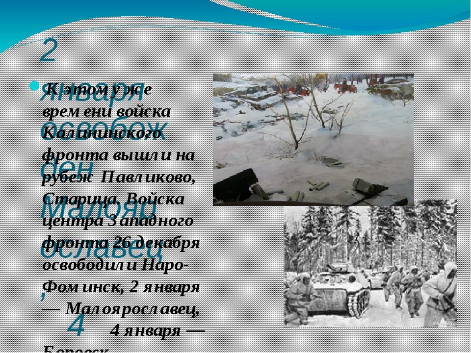 2 января освобожден Малоярославец, 4 января — Боровск. К этому же времени вой...