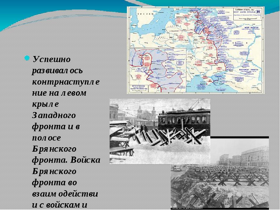 Успешно развивалось контрнаступление на левом крыле Западного фронта и в пол...
